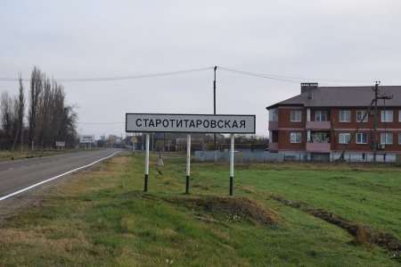 Станица Старотитаровская