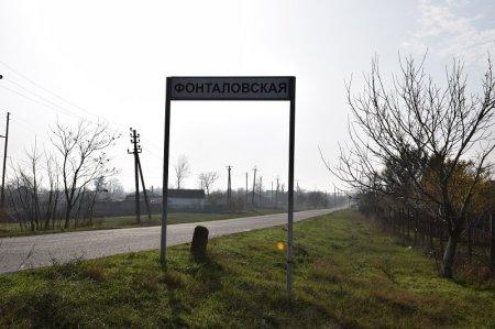 Станица Фонталовская
