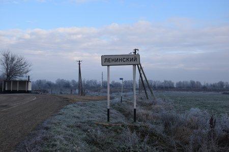 Хутор Ленинский