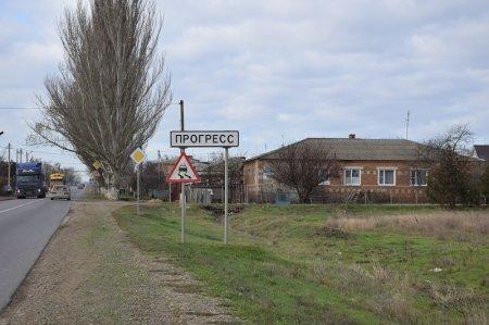 Поселок Прогресс