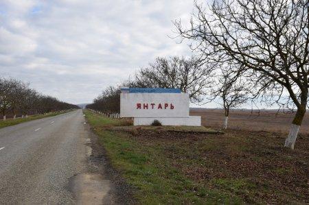 Поселок Янтарь