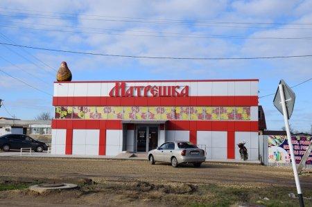 Магазин Матрешка в Ахтанизовской