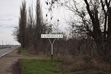 Станица Калининская