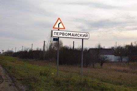 Хутор Первомайский