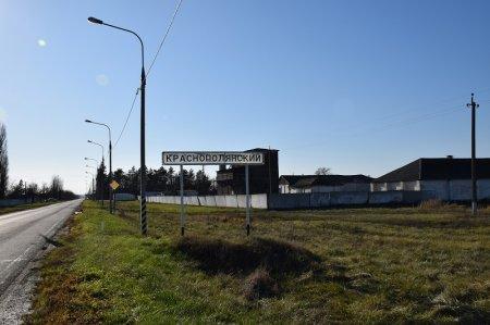 Поселок Краснополянский