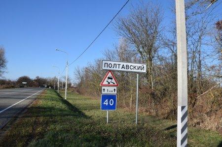 Поселок Полтавский