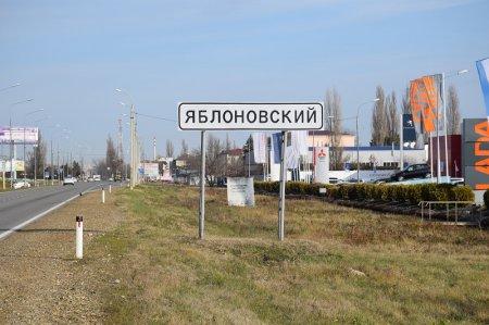 Поселок Яблоновский