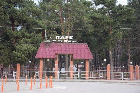 Парк им. А.С.Пушкина в Северской