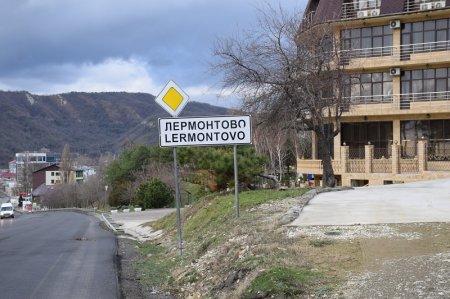 Поселок Лермонтово
