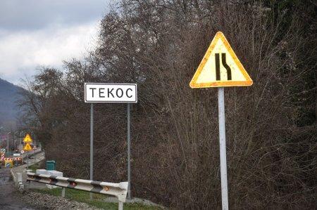 Поселок Текос