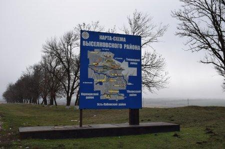 Выселковский район