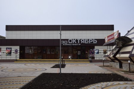 3D кинотеатр Октябрь в Кореновске