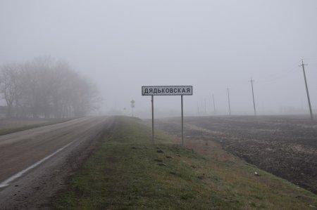 Станица Дядьковская