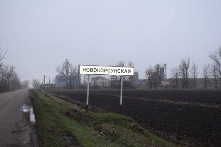 Станица Новокорсунская