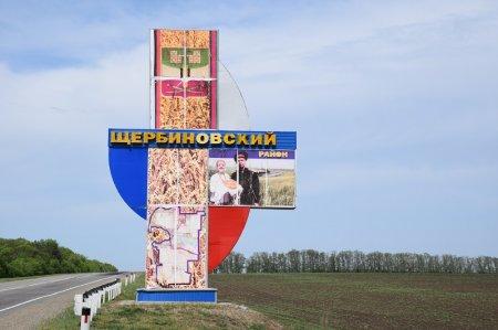 Щербиновский район