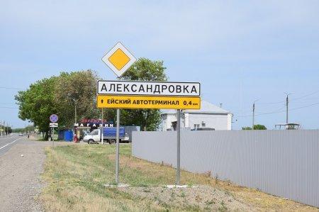 Александровка Ейского района