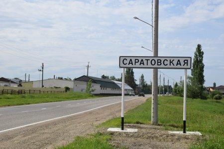 Станица Саратовская