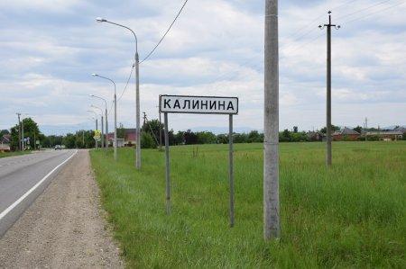 Хутор Калинина