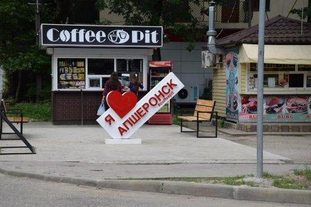 Я люблю Апшеронск