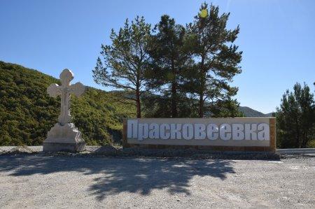 Село Прасковеевка