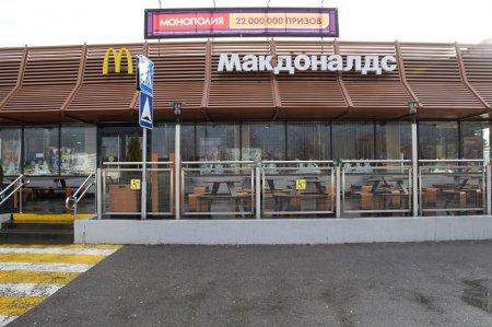Макдоналдс в Новороссийске