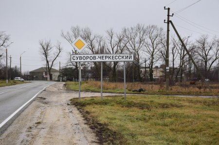 Суворов-черкесский