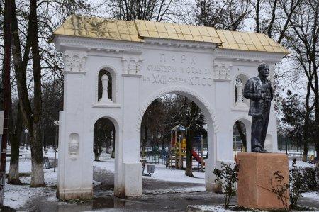 Парк культуры и отдыха имени 22 съезда КПСС