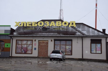 Хлебозавод Платнировский