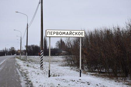 Село Первомайское