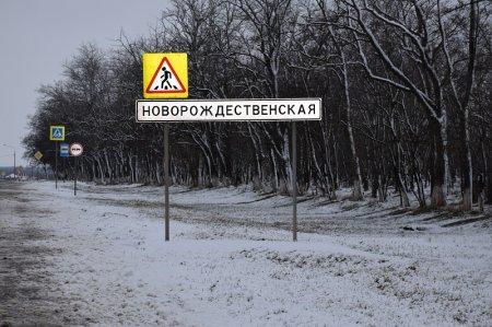 Станица Новорождественская