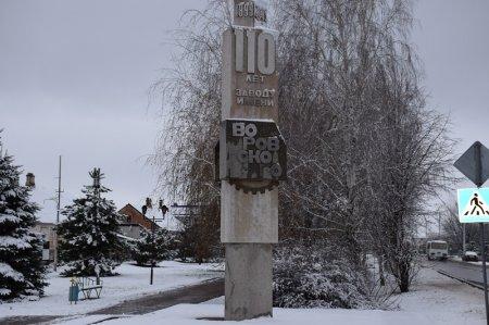 110 лет заводу имени Воровского