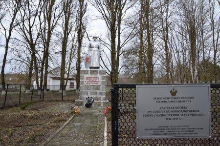 Братская могила советским войнам