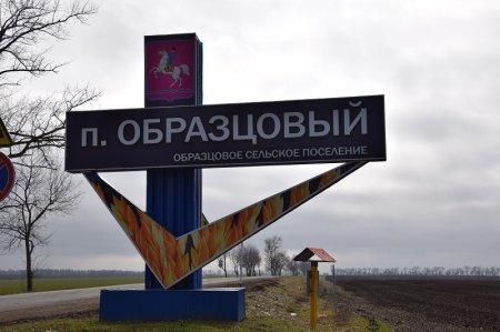 Поселок Образцовый