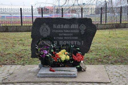 Казакам станицы Павловской