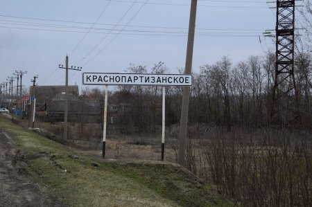 Село Краснопартизанское