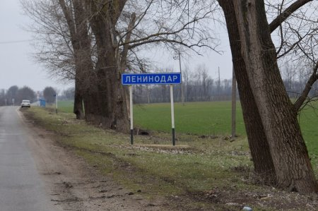 Поселок Ленинодар