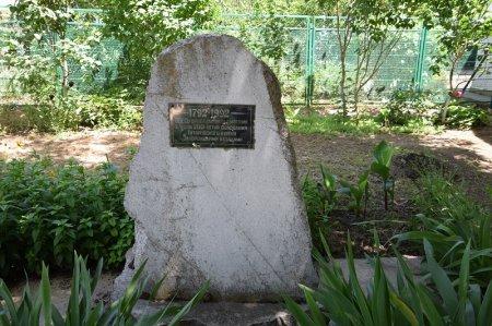 Памятник основанию Титаровского куреня
