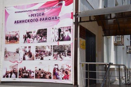 Музей Абинского района