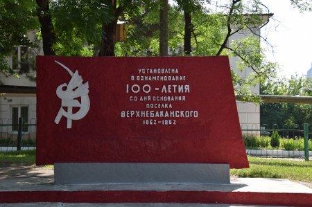 Памятник к 100-летию основания поселка Верхнебаканский
