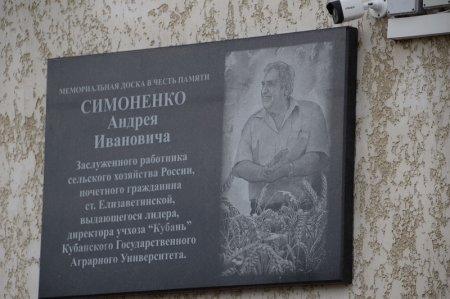 Мемориальноя доска в честь памяти Симоненко А.И.