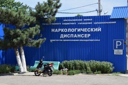 Наркологический диспансер в Полтавской